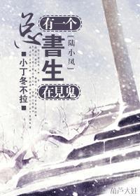 [陆小凤]总有一个书生在见鬼