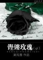 铿锵玫瑰(gl)