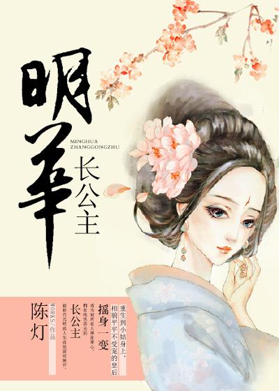 明华长公主