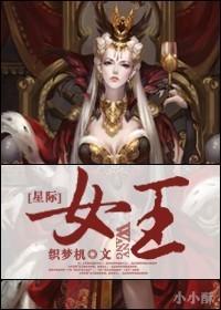 [星际]女王