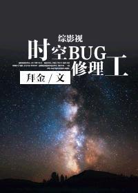 [综英美剧]时空BUG修理工