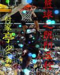 篮球之阴阳五行