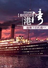 [泰坦尼克号]港湾