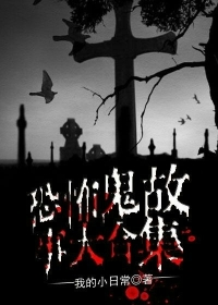 恐怖鬼故事大合集