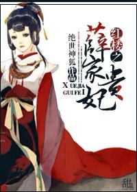 红楼之薛家贵妃