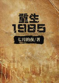 ����1985