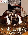 江湖奸雄传