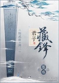 君子藏锋[综武侠+剑三]