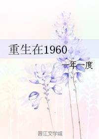 重生在1960