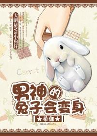男神的兔子会变身[娱乐圈]