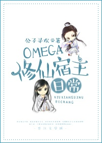 Omega修仙宿主日常