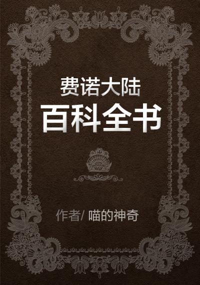 费诺大陆百科全书