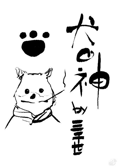 犬之神[综]