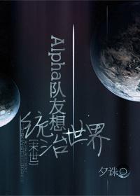 Alpha队友想统治世界[末世]