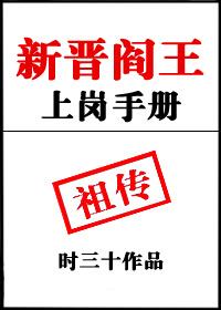 新晋阎王上岗手册