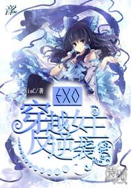 EXO:穿越女主反逆袭