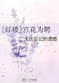 宫花为聘[红楼].