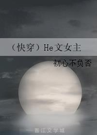 (快穿)He文女主小说阅读
