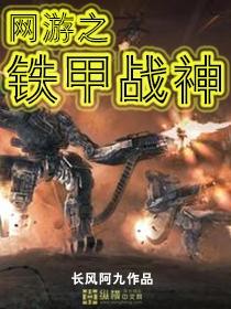 网游之铁甲战神