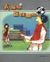我踢球你在意吗 作者:林海听涛