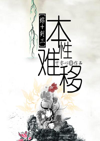 [综+剑三]本性难移