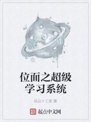 超级成长小说_位面之超级学习系统小说(风云十三变)_位面之超级学习系统最新 ...