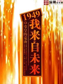 1949我来自未来