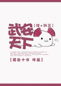 [综+剑三]武安天下