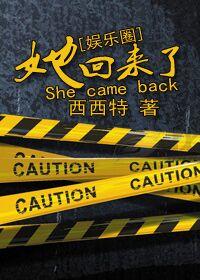 [娱乐圈]她回来了
