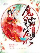 绝凤再世:魔皇霸宠妃