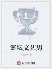 篮坛文艺男