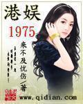 港娱1975
