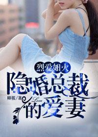 烈爱如火:隐婚总裁的爱妻
