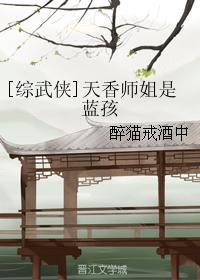 [综武侠]天香师姐是蓝孩