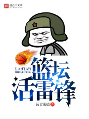 篮坛活菩萨